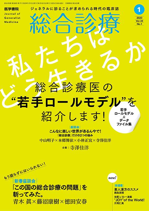 総合診療 Vol.30 No.1