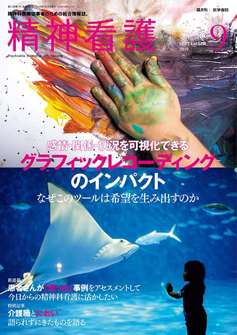 精神看護 Vol.22 No.5