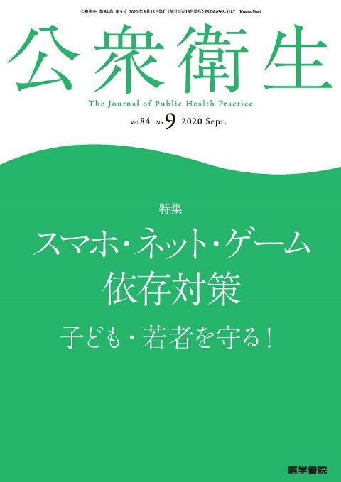 公衆衛生 Vol.84 No.9