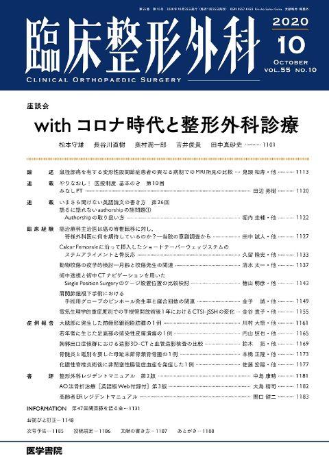 臨床整形外科 Vol.55 No.10