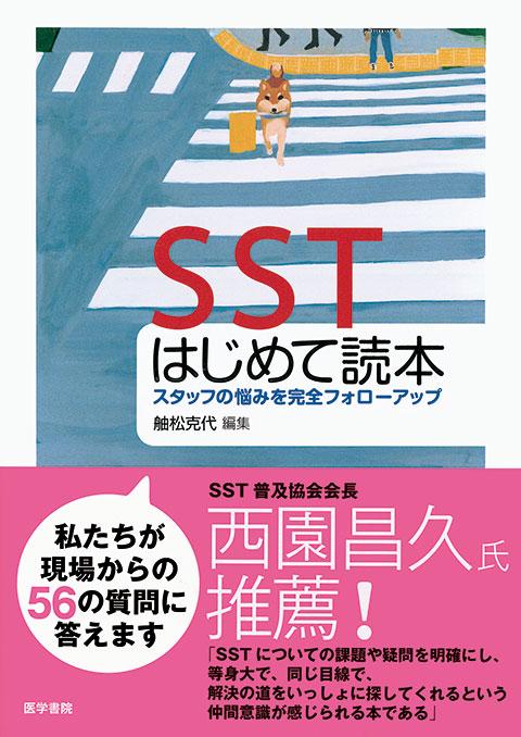 SSTはじめて読本