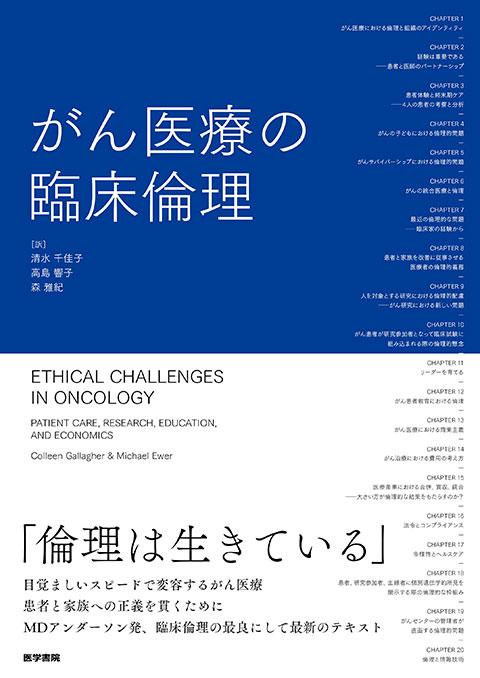 がん医療の臨床倫理