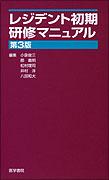 レジデント初期研修マニュアル 第3版