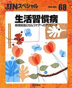 JJNスペシャル No.68