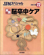 JJNスペシャル No.72