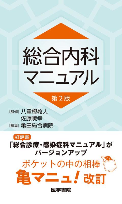総合内科マニュアル 第2版