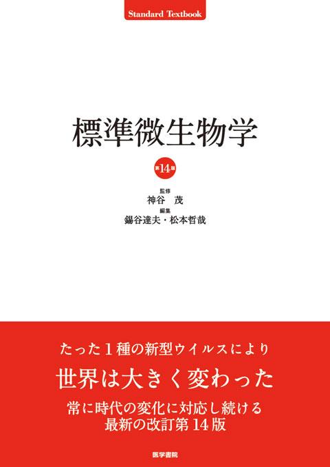 標準微生物学 第14版