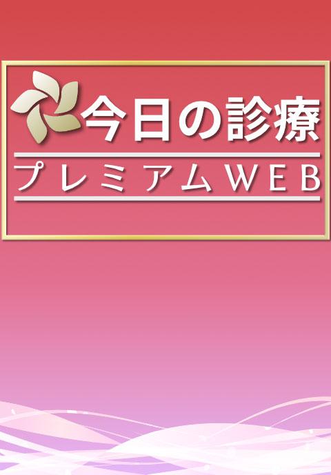 今日の診療プレミアムWEB(月額自動継続サービス)