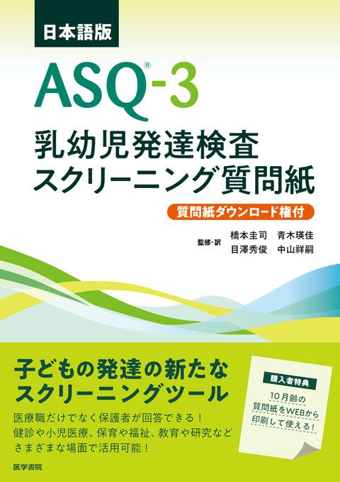 日本語版ASQ-3【質問紙ダウンロード権付】