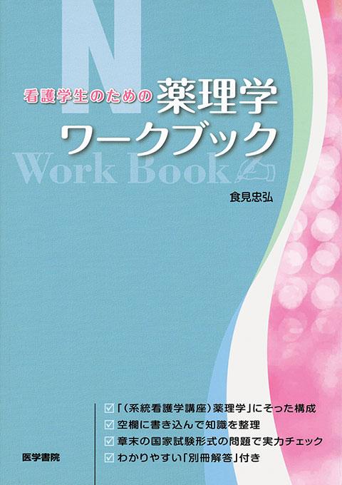薬理学ワークブック