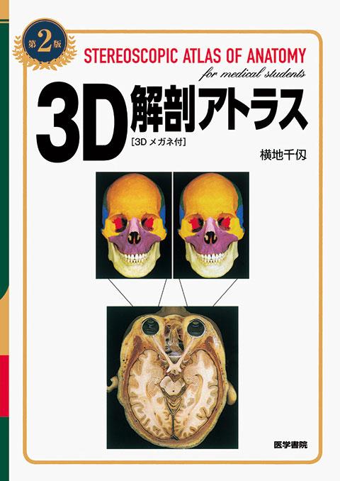 3D解剖アトラス[3Dメガネ付] 第2版