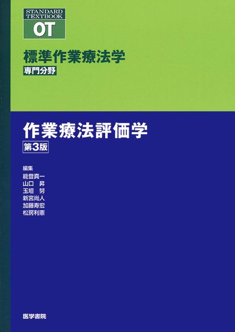作業療法評価学 第3版