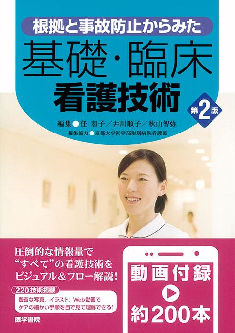 基礎・臨床看護技術 第2版