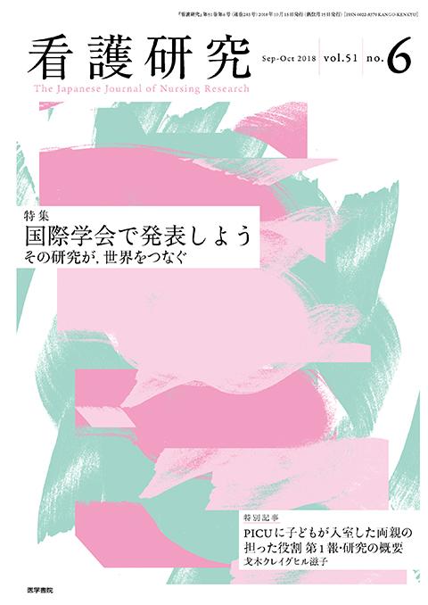看護研究 Vol.51 No.6