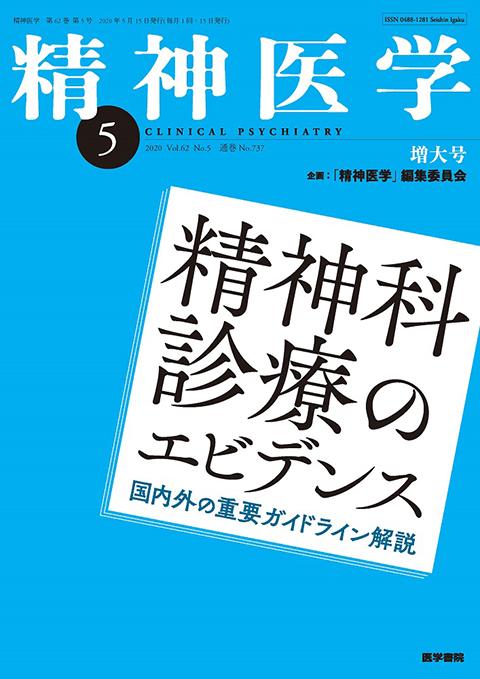 精神医学 Vol.62 No.5(増大号)