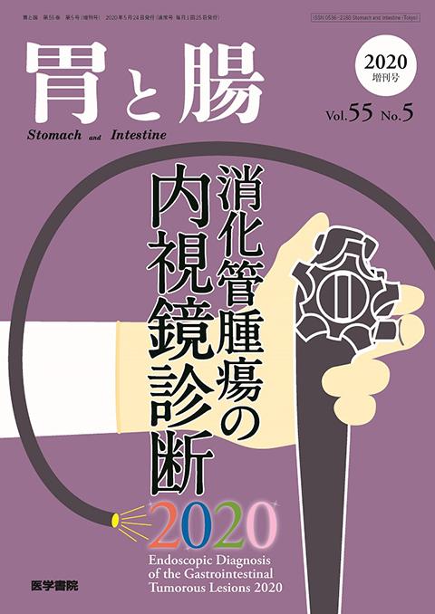 胃と腸 Vol.55 No.5(増刊号)