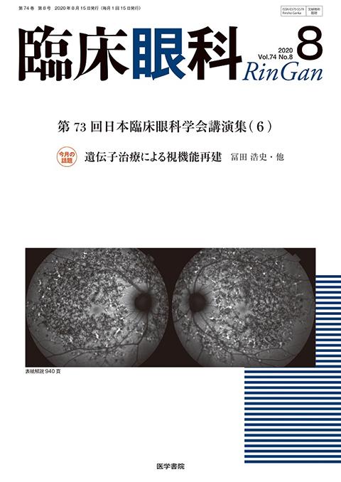 臨床眼科 Vol.74 No.8