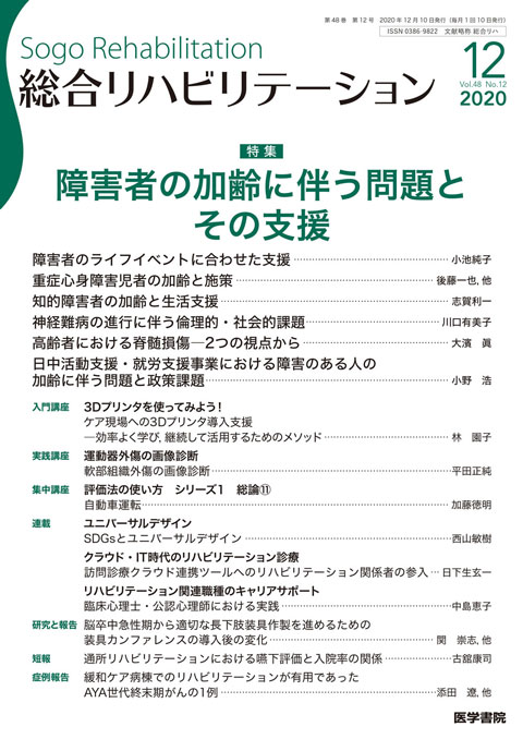 総合リハビリテーション Vol.48 No.12