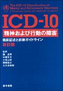 ICD-10 精神および行動の障害 新訂版