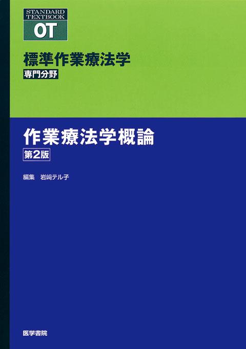 作業療法学概論 第2版