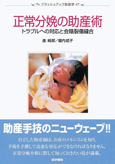 正常分娩の助産術