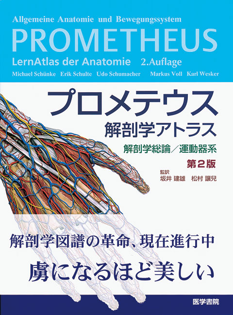 プロメテウス解剖学アトラス 解剖学総論/運動器系 第2版