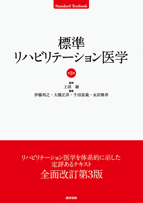 標準リハビリテーション医学 第3版 | 書籍詳細 | 書籍 | 医学書院