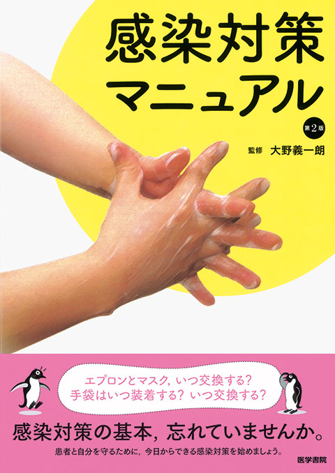 感染対策マニュアル 第2版