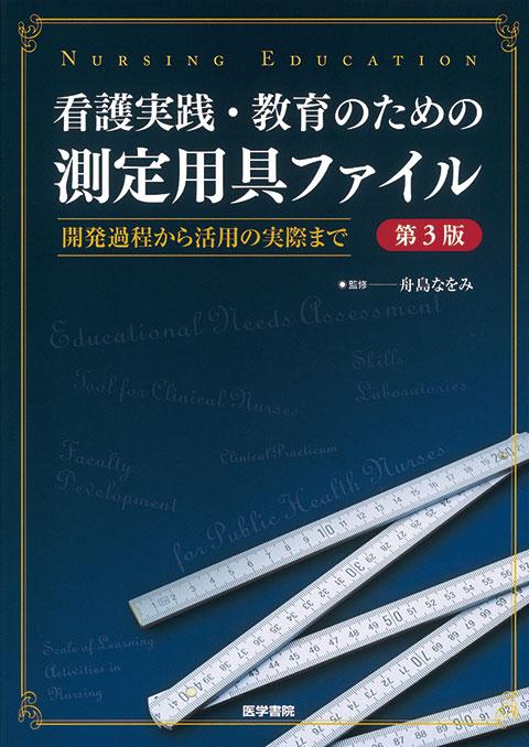 看護実践・教育のための測定用具ファイル 第3版