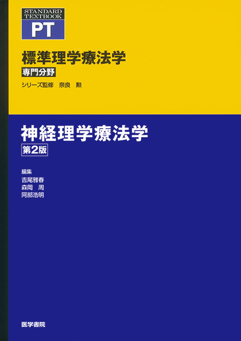 神経理学療法学 第2版