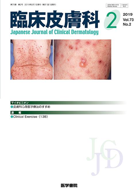 臨床皮膚科 Vol.73 No.2