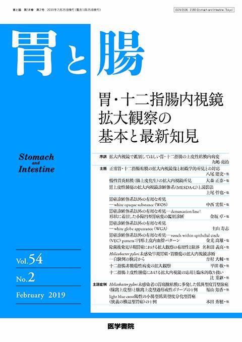 胃と腸 Vol.54 No.2