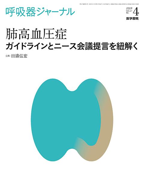 呼吸器ジャーナル Vol.67 No.4