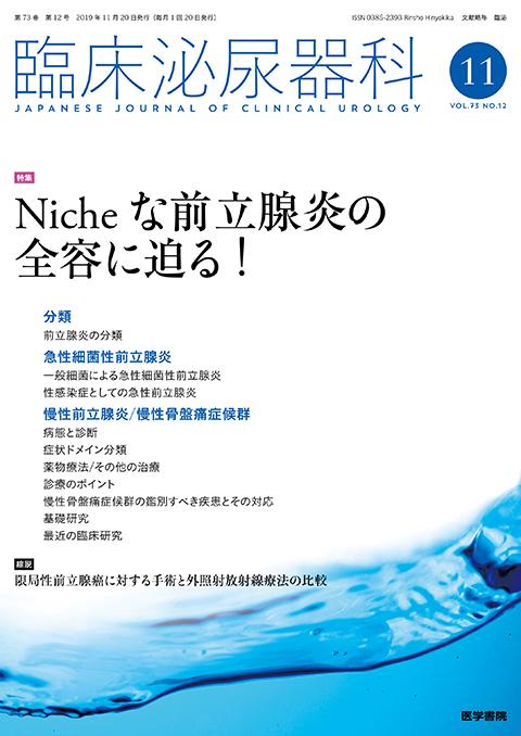 臨床泌尿器科 Vol.73 No.12