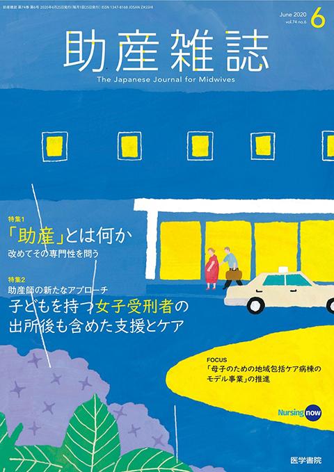 助産雑誌 Vol.74 No.6