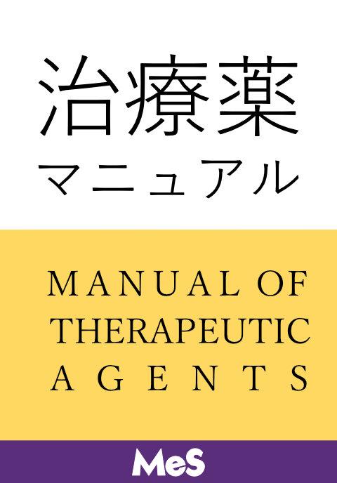 治療薬マニュアルWEB Medical e-Shelf/個人