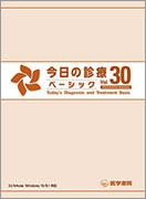 今日の診療ベーシック Vol.30 DVD-ROM for Windows