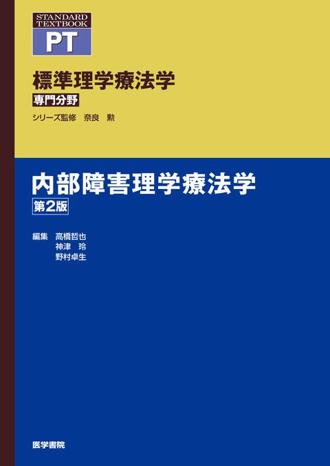 内部障害理学療法学 第2版