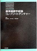 標準補綴学総論・コンプリートデンチャー