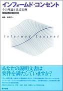 インフォームド・コンセント【ハイブリッドCD-ROM付】