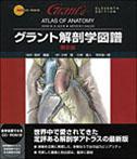 グラント解剖学図譜 [英語版CD-ROM付]  第5版