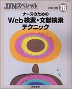 JJNスペシャル No.76