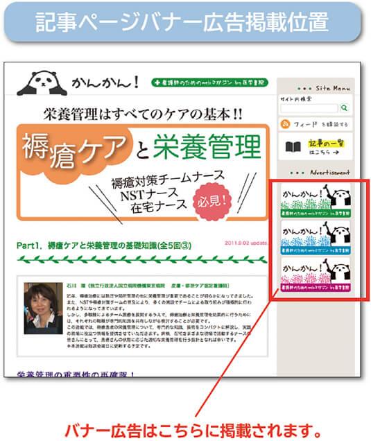kankan_bnr02.jpg