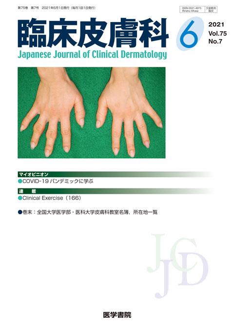 臨床皮膚科 Vol.75 No.7