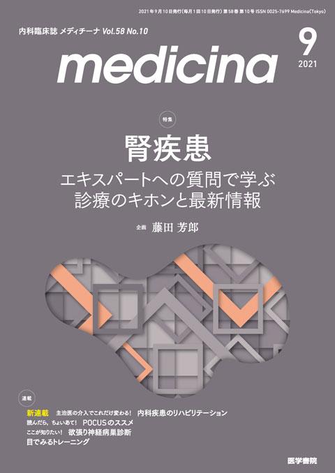 medicina Vol.58 No.10