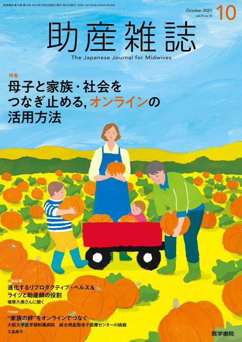 助産雑誌 Vol.75 No.10