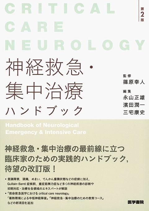 神経救急・集中治療ハンドブック 第2版