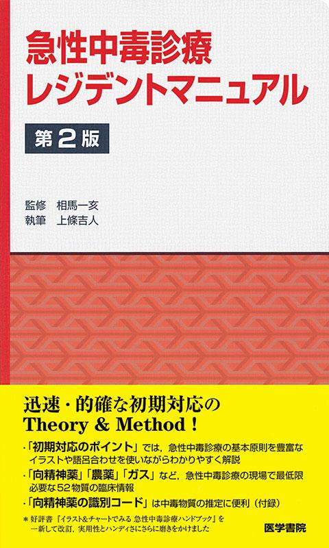 急性中毒診療レジデントマニュアル 第2版