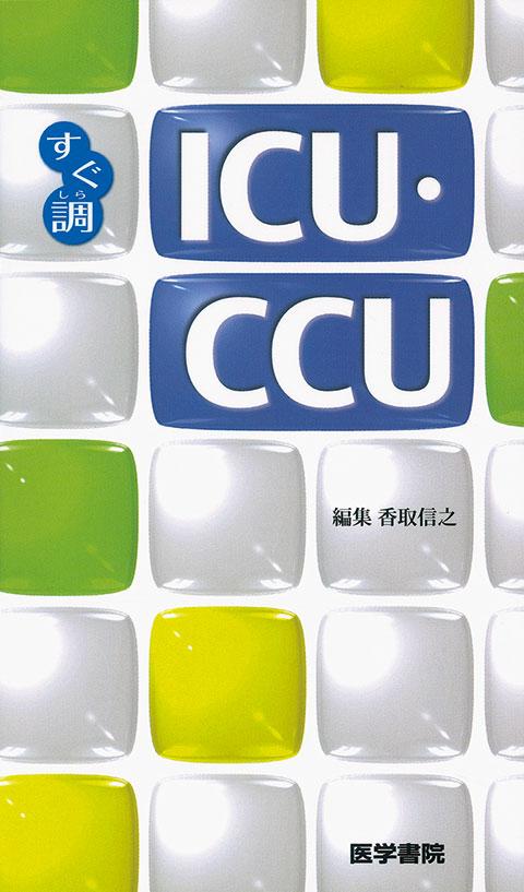 ICU・CCU