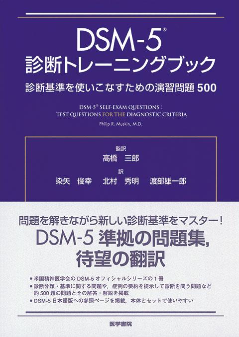 DSM-5 診断トレーニングブック